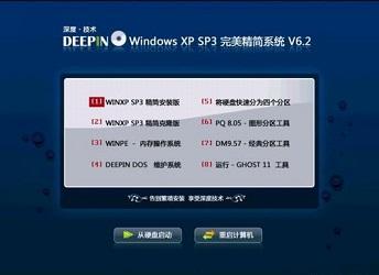 WINXP纯净版&深度XP精简版6.2珍藏版(PC端)