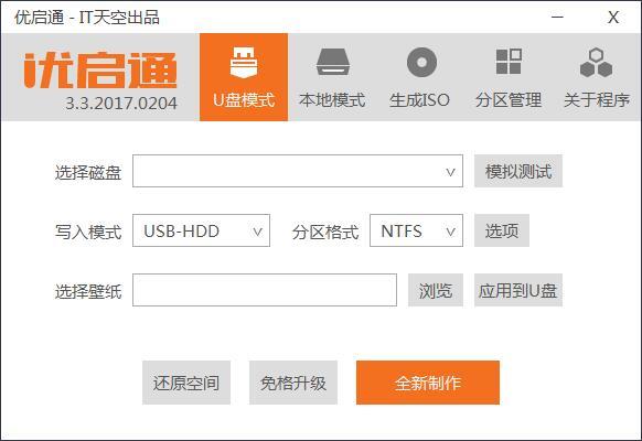 GHO怎么安装系统,WIN7/WIN10Ghost版系统使用方法