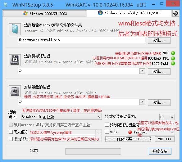 WIM/Esd怎么安装系统,Win7/Win10安装版使用方法